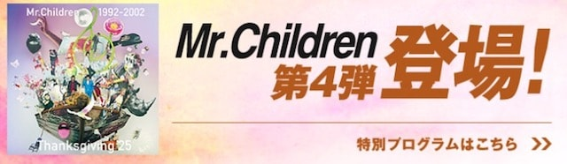 dヒッツのMr.children