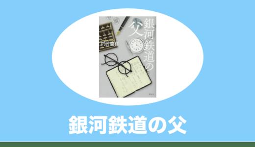【感想】銀河鉄道の父| 宮沢賢治は道楽息子だった【直木賞】