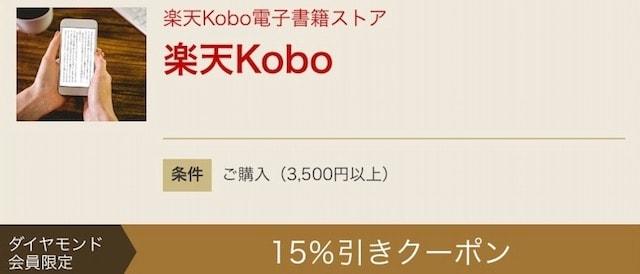 kobo クーポン