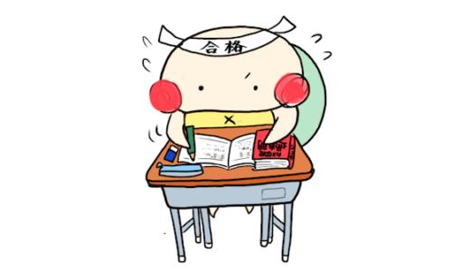 「ぼくたちは勉強ができない」から学ぶ受験勉強のヒント