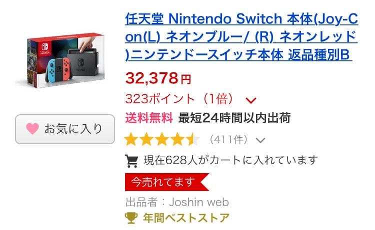 nintendo switch 安く買う