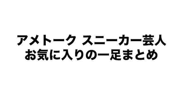 アメトーク スニーカー芸人