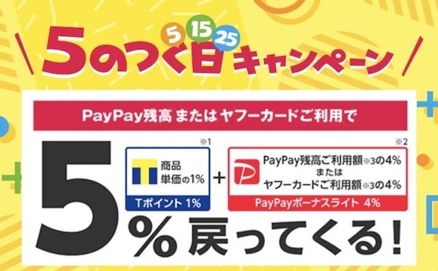 yahooショピング 5のつく日キャンペーン