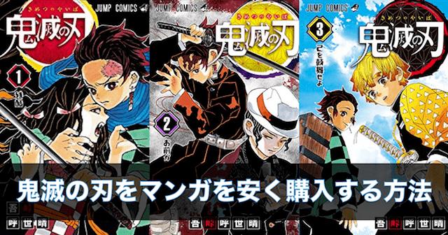 鬼 滅 の 刃 漫画 19 巻