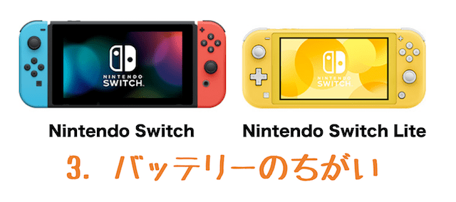 nintendo switch 比較 バッテリー