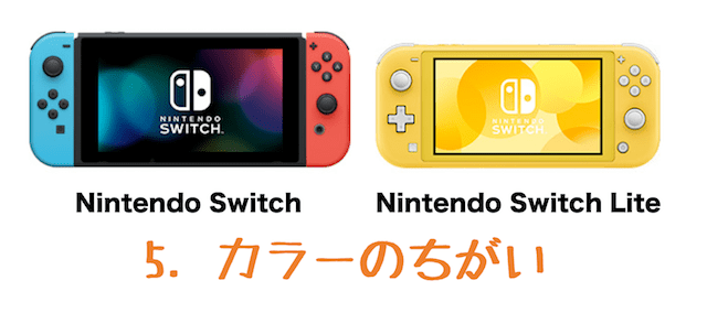nintendo switch カラー 比較