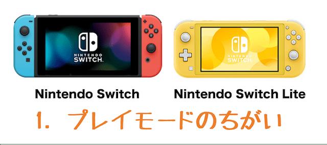 nintendo switch 比較 プレイモード