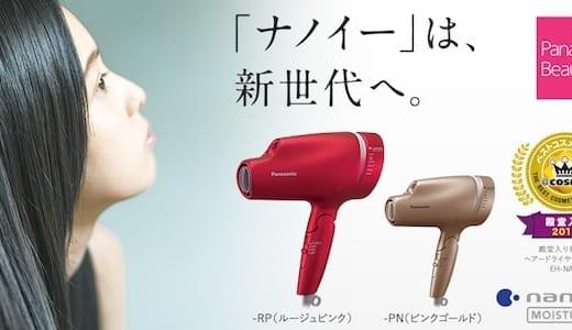 【最安値】パナソニック ナノケアヘアドライヤーを少しでも安く買う方法