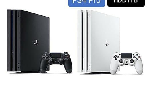 PlayStation 4(PS4)を少しでも安く買う方法【最安値】