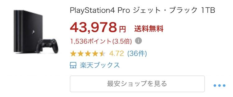 playstation4 楽天市場