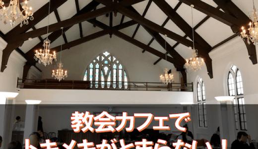教会カフェ・フロインドリーブ本店完全攻略ガイド【神戸・三宮】