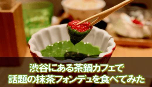東京で抹茶フォンデュを堪能するならココ!渋谷にある『茶鍋カフェ』に行ってみた